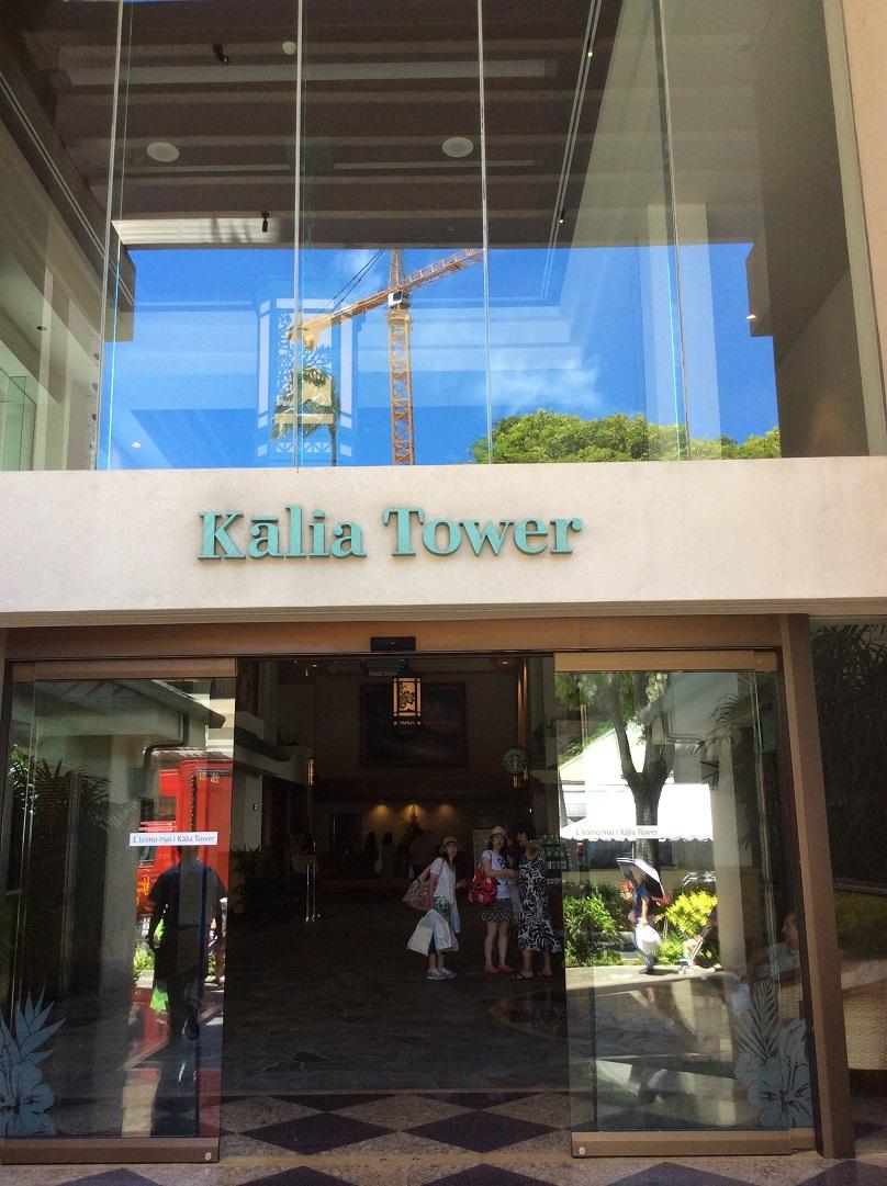 Kalia-Tower-4-by-Nan-Inc.